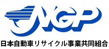 NGP 日本自動車リサイクル事業協同組合
