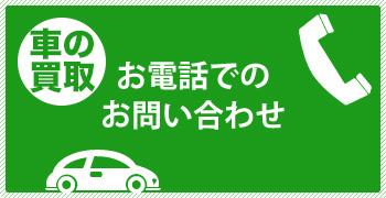 お電話での車買取 086-244-1100