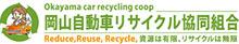 岡山自動車リサイクル協同組合