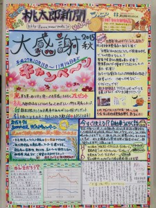 新聞vol46