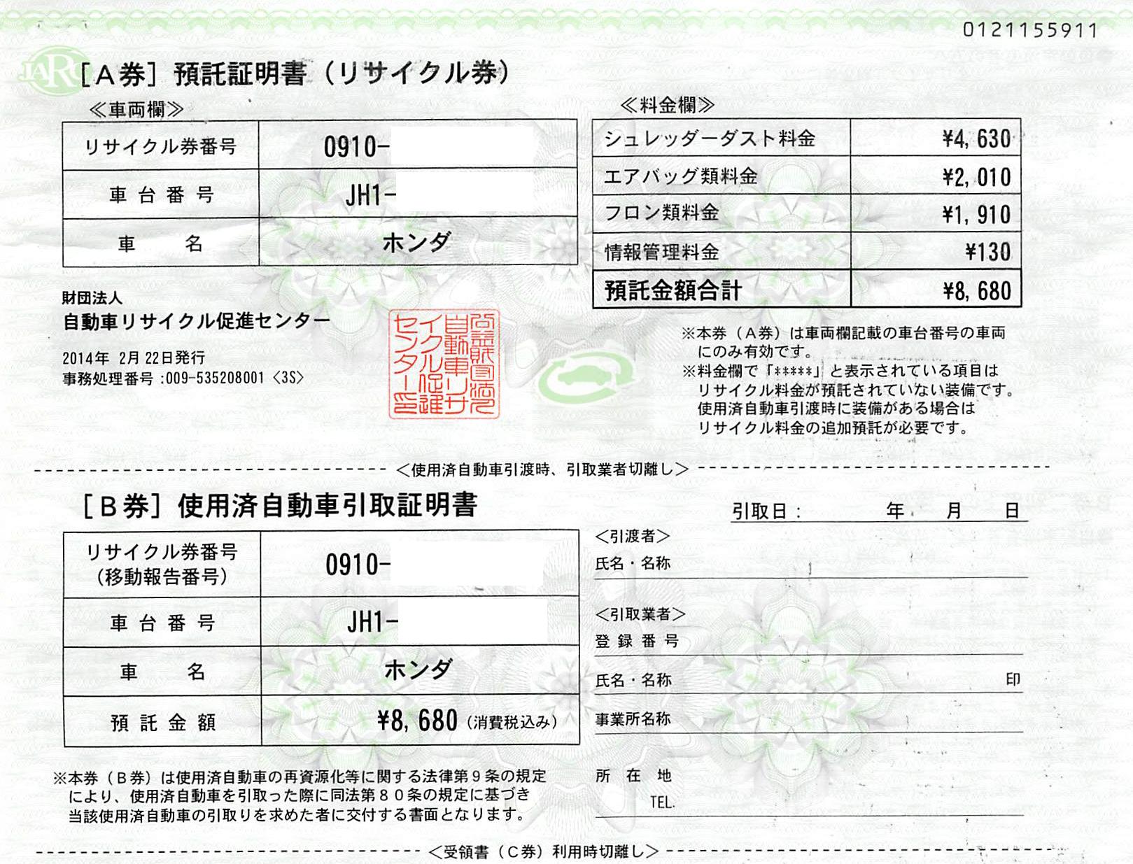 軽自動車の廃車手続きに必要な書類5.リサイクル券(A,B券)
