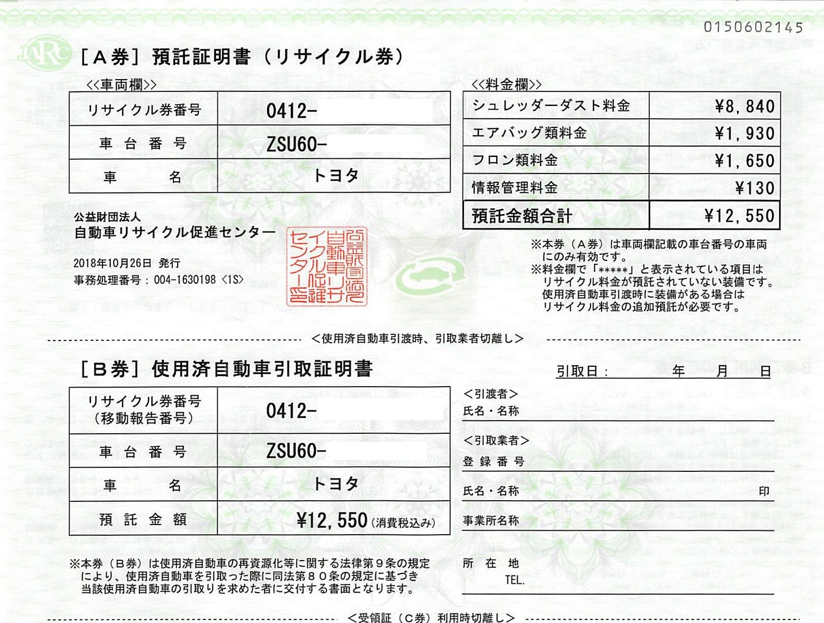 普通自動車の廃車手続きに必要な書類6.リサイクル券(A,B券)の見本
