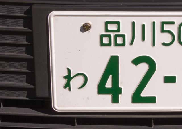 普通自動車の廃車手続きに必要な書類5.ナンバープレートの見本